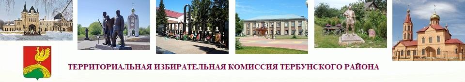 ТИК Тербунского района